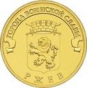 ROSJA 10 rubli Rżew