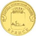 ROSJA 10 rubli Briańsk