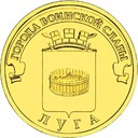 ROSJA 10 rubli Ługa