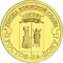 ROSJA 10 rubli Rostov nad Donem