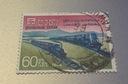 Znaczek pocztowy - Kolejnictwo, kolej | 52