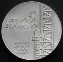 Izrael - 5 lirot - 1962 - koparka - srebro