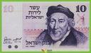 IZRAEL 10 Lirot 1973(1975) P39a B416a UNC Brama