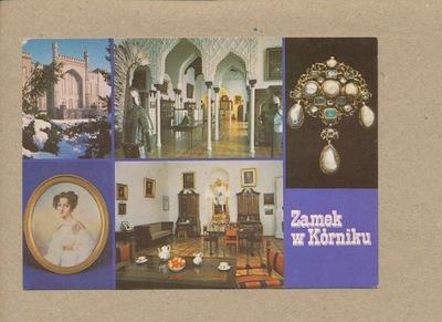 замок В KÓRNIKU микс 1986 года.