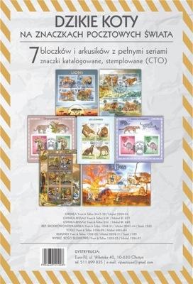 ДИКИЕ КОШКИ - Пакет 7 блоков и марочных листов #21