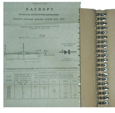 Rosyjska dioda germanowa ___ D2G ___ 10szt =9zł